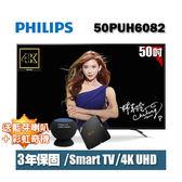 ★送2好禮★PHILIPS飛利浦 50吋4K UHD聯網液晶顯示器+視訊盒50PUH6082