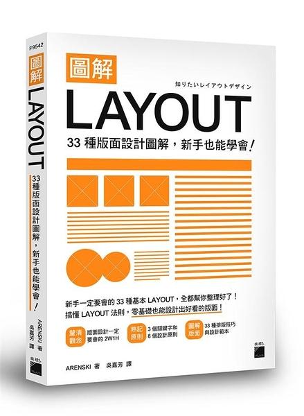 (二手書)圖解LAYOUT:33 種版面設計圖解,新手也能學會!