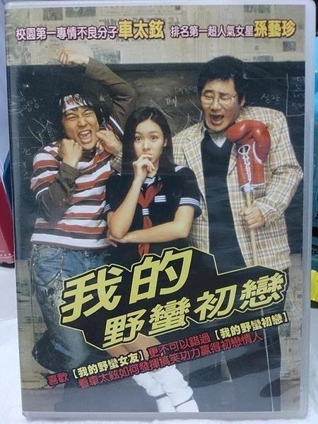挖寶二手片-H37-001-正版DVD-韓片【我的野蠻初戀】-車太鉉 孫藝珍(直購價)