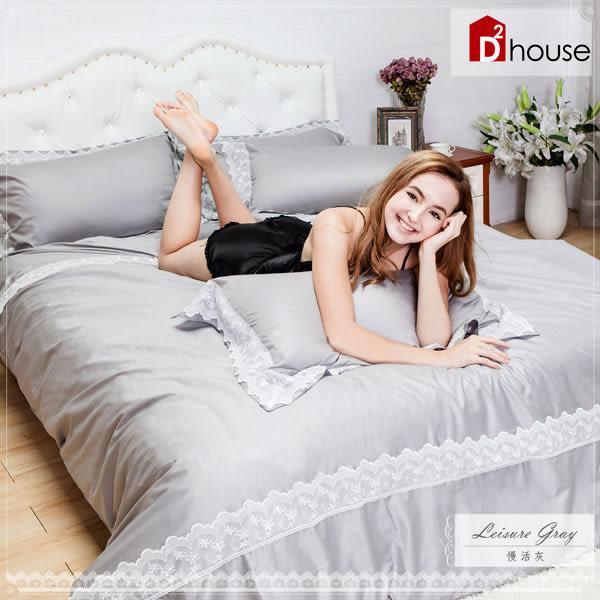【DD House】精梳棉蕾絲雙人加大四件式床包被套組-慢活灰