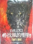 【書寶二手書T7/一般小說_CDK】白虎之咒2-尋找風的聖物_柯琳.霍克