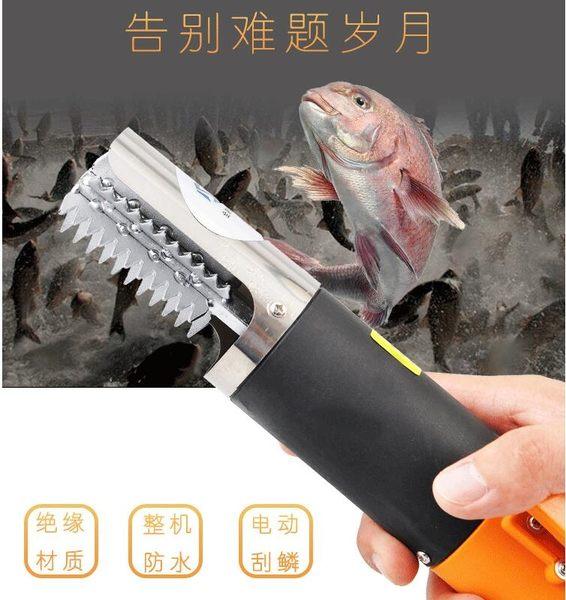 刮魚鱗神器電動刮魚鱗機手握式全自動無線充電式魚鱗刨刮鱗器家用 潮流前線