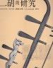 二手書R2YB65年6月增訂版《二胡的研究 國樂津梁 第四冊》劉毅誌 臺北市中國