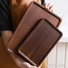 日式家用相思木實木長方形托盤木質杯架水杯茶杯盤收納盤子餐盤托