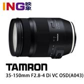 【映象】TAMRON 35-150mm F/2.8-4 Di VC OSD A043 俊毅公司貨 騰龍 全片幅人像鏡 canon/nikon