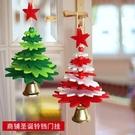 聖誕鈴鐺 圣誕節裝飾品圣誕樹鈴鐺小禮品掛件珠寶店櫥窗創意場景布置飾品【快速出貨】