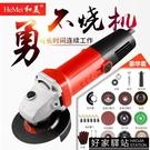 和美多功能家用角磨機手磨機拋光打磨切割機磨光機手砂輪電動工具