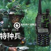 UV5R/6R對講機民用10w大功率車載自駕游調頻對講機手臺非一對-Jdmn16