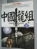 【書寶二手書T3/一般小說_IOG】中國龍組之9血戰X戰警_風華爵士