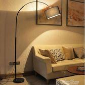 落地燈落地燈釣魚臺燈LED北歐遙控客廳臥室房簡約網紅創意輕奢立燈 color  shop YYP