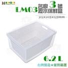 【九元生活百貨】聯府 LM03 名廚3號瀝水保鮮盒 濾水籃保鮮盒