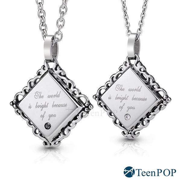 情侶項鍊 對鍊 ATeenPOP 珠寶白鋼項鍊 宮廷戀曲 銀色款 送刻字 *單個價格*七夕情人節禮