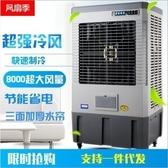 工業冷風機水冷空調移動環保廠房家用製冷商用水空調扇大風量風扇 交換禮物 免運DF