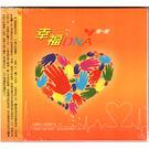 東東 幸福DNA CD 老山歌(序)幸福DNA改變回到從前客家搖滾樂 (音樂影片購)