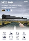 含稅【MOIN】MX330D 12吋雙SONY全屏4K/ 聲控+觸控式GPS測速電子式後照鏡行車紀錄器