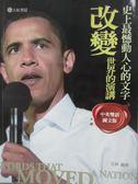 【書寶二手書T6/政治_YCP】改變世界的演講-史上最感動人心的文字_艾柯