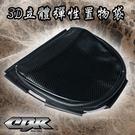 CBR 3D立體 彈性 機車 置物袋 多...