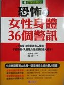 【書寶二手書T8/保健_GBL】恐怖的女生身體36個警訊_國培