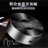 【現貨】藍牙音箱  藍芽喇叭 無線藍芽音箱 迷你音響 電腦音響 便攜式 重低音喇叭
