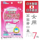 【九元生活百貨】日本製 女用高密著口罩/7枚 三層口罩 拋棄式口罩 日本直送
