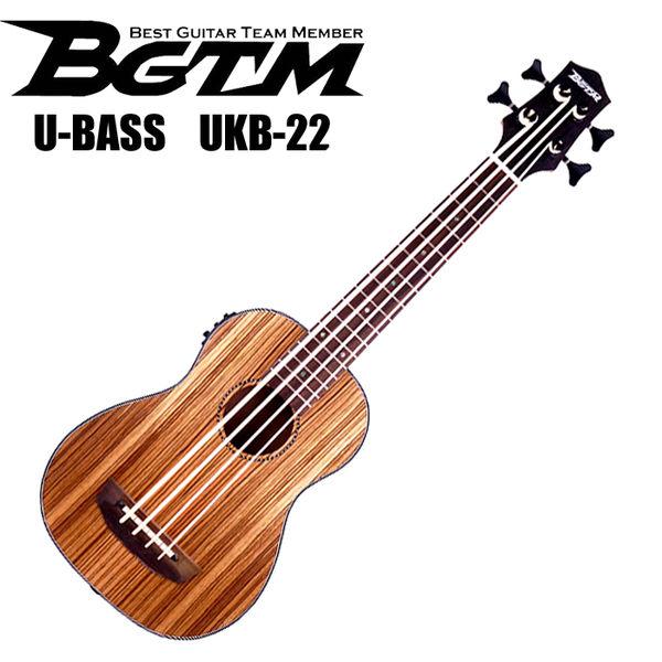 ★BGTM★嚴選U-BASS低音電烏克麗麗UKB-22~全斑馬木限量