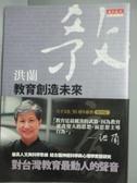 【書寶二手書T4/社會_JHU】教育創造未來_洪蘭