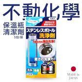 日本 不動化學 保溫瓶清潔劑 5包/袋 熱水壺清潔【PQ 美妝】