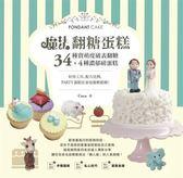 魔法翻糖蛋糕!:34種萌賣度破表翻糖+4種濃郁磅蛋糕,好用工具、配方比例,party...
