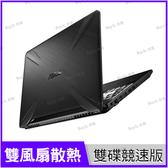 華碩 ASUS FX505DD 軍規電競筆電 (送500G PCIe SSD)【15.6 FHD/R7-3750H/8G/GTX 1050 3G/1TB(8G SSH)/Buy3c奇展】