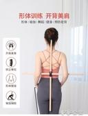 瑜伽輔助用品派普開背棍瑜伽器材開肩棍神器形體棍站姿訓練棒糾正矯正駝背木棍 伊莎gz