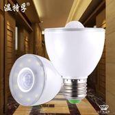 溫特孚 led球泡 E27螺口聲光控人體感應燈泡室內照明節能燈光源