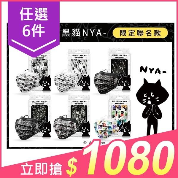 【任6件$1080】親親JIUJIU 醫用口罩(10入)NYA-聯名款 款式可選【小三美日】MD雙鋼印