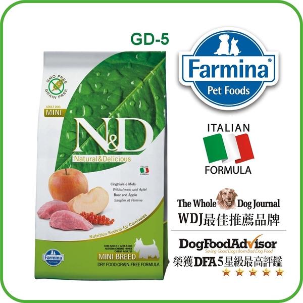 Farmina 法米納ND挑嘴成犬天然無穀糧-野豬蘋果-小顆粒 7kg (GD-5)高品質肉
