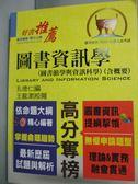 【書寶二手書T9/進修考試_QJQ】圖書資訊學(圖書館學與資訊科學)(含概要)_孔德仁