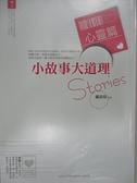 【書寶二手書T9/心靈成長_HI3】小故事大道理:心靈篇_戴韋珍