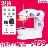 縫紉機 家用縫紉機電動迷你台式微型縫紉機吃厚小型車衣手動腳踏