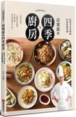 大廚到我家2:邱寶郎的四季廚房,吃當令享美味的101道私廚菜譜【城邦讀書花園】