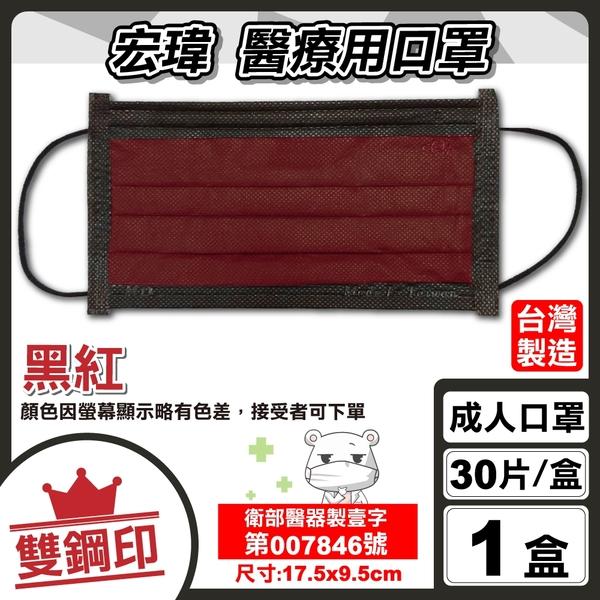 宏瑋 雙鋼印 成人醫療口罩 (黑紅) 30入/盒 (台灣製 CNS14774) 專品藥局【2017713】