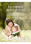 法國媽媽優雅教養100招:如何讓寶寶一覺到天亮?