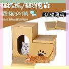 【送貓薄荷】 瓦楞紙貓咪別墅 超大紙箱型貓抓板 DIY貓屋 貓抓板玩具 貓咪的愛家 瓦楞紙貓屋