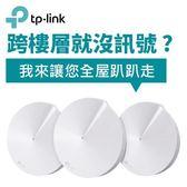 TP-Link Deco M5 AC1300 Mesh(US) 全覆蓋 Wi-FI 路由器 3入組【原價8999,12月優惠中】