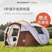 帳篷1秒速開帳篷戶外全自動免搭5-8人加厚防雨防曬露營室內帳篷 歐亞時尚
