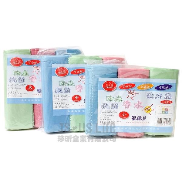 【台灣珍昕】 台灣製 抗菌除蟲香水垃圾袋/強力袋~3種尺寸