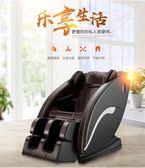 按摩椅家用全自動按摩沙髮零重力多功能 LX 220v
