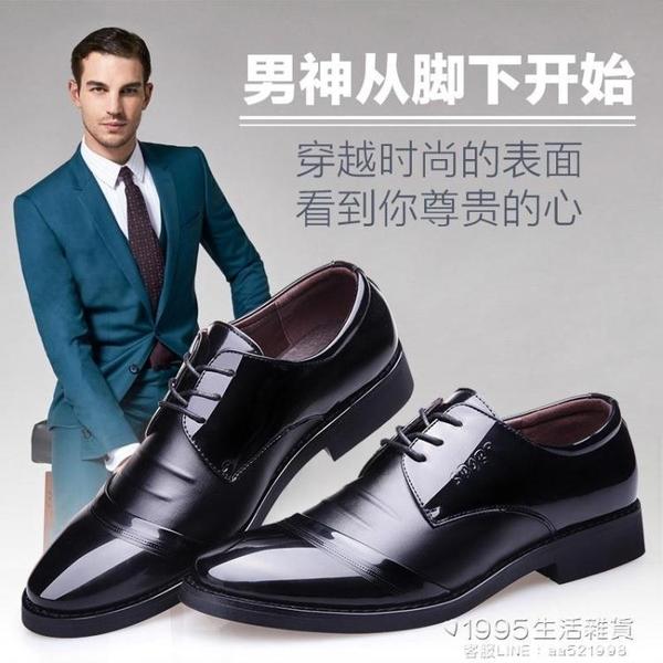 皮鞋 男士商務正裝黑色透氣皮鞋男休閒潮秋季韓版英倫尖頭內增高男鞋子 1955生活雜貨