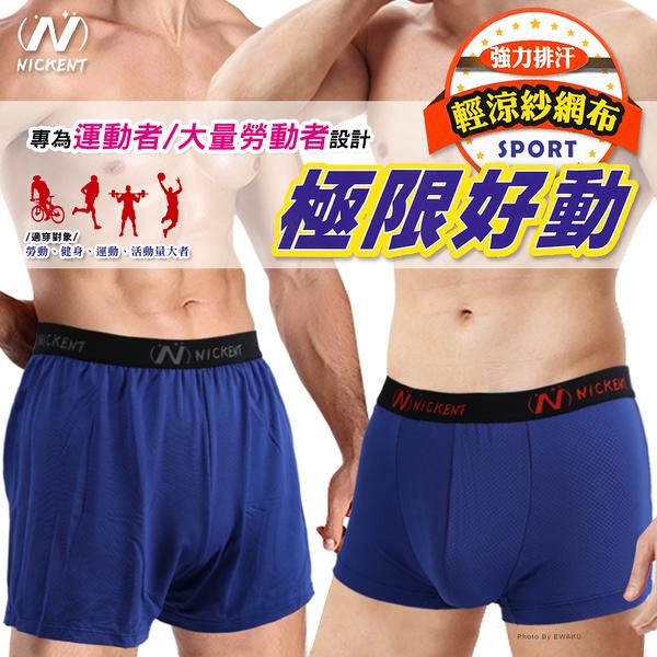 NICKENT 輕涼紗網布 極限好動 尼克 運動排汗 平口褲 四角褲 台灣製 芽比
