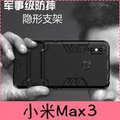 【萌萌噠】Xiaomi 小米 Max3  變形盔甲保護套 鋼鐵人馬克戰衣 全包帶支架 矽膠套 手機殼 手機套