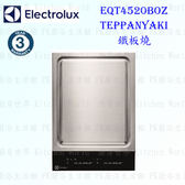 【PK廚浴生活館】 高雄 Electrolux 伊萊克斯 EQT4520BOZ 鐵板燒 ☆瓦斯爐 實體店面 可刷卡