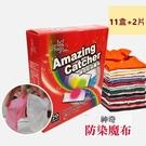 「Amazing Catcher神奇防染魔布」x11盒+2片_美鳳有約推薦