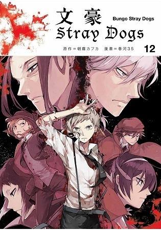文豪Stray Dogs 12